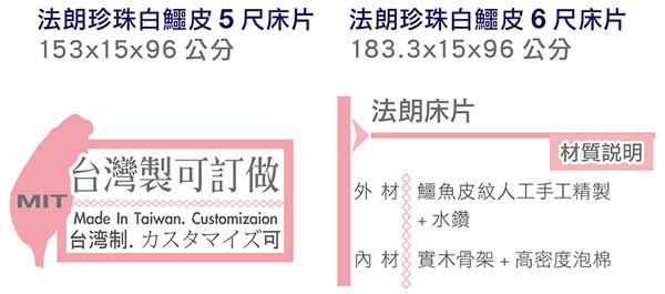 【森可家居】法朗珍珠白鱷皮5尺床片 7ZX258-2 雙人床頭片