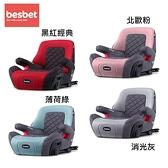 【南紡購物中心】【Besbet】兒童汽車安全座椅/增高墊(4色)