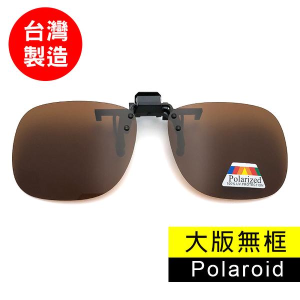 MIT偏光夾片 Polaroid 太陽眼鏡 亮茶【大板無框】防爆鏡片 防眩光 近視族專用 BSMI檢驗合格