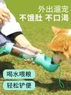 狗狗水壺外出便攜式隨行杯飲水喝水器貓咪水糧杯遛狗神器寵物用品 極有家