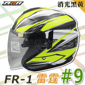 【M2R FR1 FR-1 #9 雷霆 半罩 安全帽 3/4罩 安全帽 消光黑/螢光黃 】 雙層遮陽鏡片、免運費