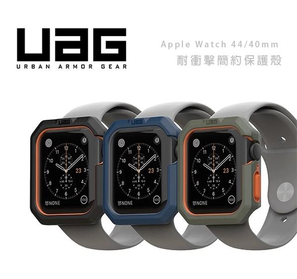 光華商場。包你個頭【UAG】蘋果 Apple Watch 40/44mm 耐衝擊簡約保護殼 錶框 不含錶帶 全面保護
