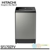 限區含配送+基本安裝HITACHI 日立 3段溫控變頻大容量洗衣機 星燦銀 SF170ZFV(SS)