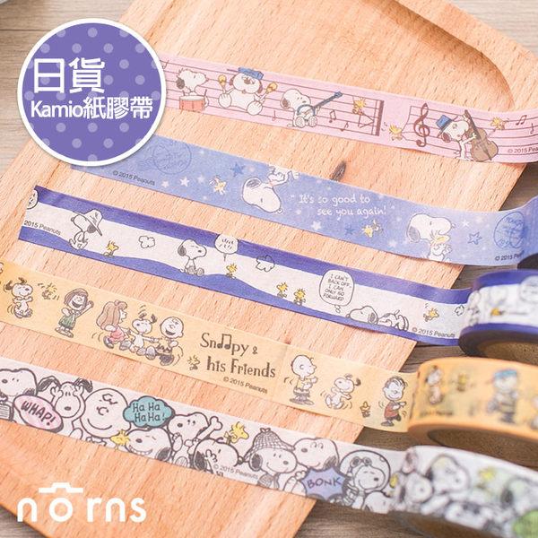 NORNS 【日貨Kamio紙膠帶】snoopy 史努比 行事曆 貼紙 紙膠