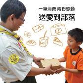 一份幫助×兩份希望 餐盒認購【方案一】每月配送一次×配送一學期