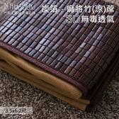 【預購】單人加大3.5x6.2尺竹蓆 / 碳化3D透氣壓邊、葉月 麻將孟宗竹涼蓆涼墊、耐用涼快翔仔居家