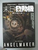 【書寶二手書T4/翻譯小說_OAJ】末日發動機_尼克.哈卡威