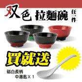 超值套組-買碗送湯匙