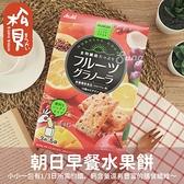 《松貝》朝日早餐水果餅150g【4946842522163】bb69