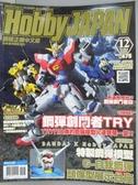 【書寶二手書T7/嗜好_YKO】Hobby Japan_2014/12_鋼彈創鬥者TRY