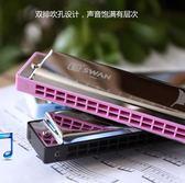 口琴 天鵝復音口琴24孔C調初學者自學零基礎專業成人口琴兒童入門樂器 喵可可