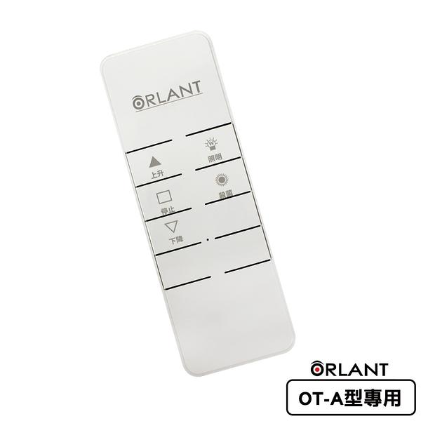 歐蘭特ORLANT曬衣機專用遙控器(OT-A型專用)