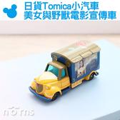 【日貨Tomica小汽車 美女與野獸電影宣傳車】Norns 迪士尼 日本多美小汽車 玩具車 貝兒公主 禮物
