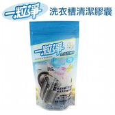一粒淨 洗衣槽清潔膠囊 25gx6顆入 洗衣槽清潔【YES 美妝】