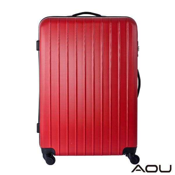 AOU 24吋 輕量TSA海關鎖 霧面拉鍊硬殼旅行箱行李箱 (艷紅) 90-008B