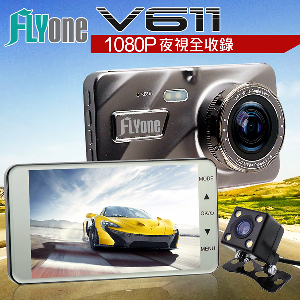 FLYone V611 (+送32GB) 雙鏡頭行車記錄器 星光夜視1080P前後雙錄 單機型ADAS/WDR