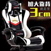 電腦椅 游戲椅電腦椅子椅家用網吧座椅懶人可躺辦公椅電腦椅