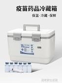 匡途医用保温箱商用冷藏箱户外便携车载药品箱食品母乳疫苗保冷箱 居家家生活館