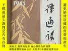 二手書博民逛書店【罕見】翻譯通訊1985年1-12期合訂本Y193570 出版1985
