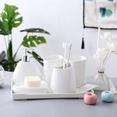 陶瓷衛浴組日式洗漱五六件套裝簡約浴室用品牙刷口杯 夏洛特 LX