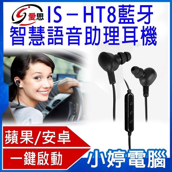【3期零利率】全新  IS-HT8藍牙語音助理耳機 語音助理 一鍵查詢 快速配對 高音質 超長通話時間