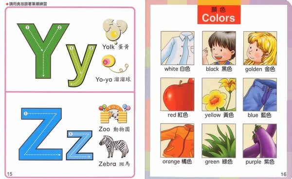 【奇買親子購物網】幼福文化 學習認知遊戲書-ㄅㄆㄇ/ABC/123