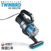強強滾-日本TWINBIRD-強力手持/斜背兩用吸塵器HC-EB51TW