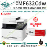 【搭一黑組合】Canon imageCLASS MF632Cdw 彩色雷射多功能複合機
