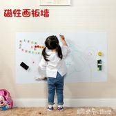 兒童畫板墻磁性家用小黑板墻軟白板墻貼掛式寫字板可擦寫家用教學 YXS「潔思米」