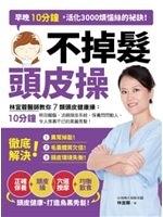二手書《不掉髮頭皮操:早晚10分鐘,活化3000煩惱絲的祕訣!》 R2Y ISBN:9789869199186