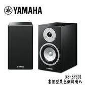 【天天限時】YAMAHA 書架型喇叭 黑色鋼烤 原廠公司貨 NS-BP301