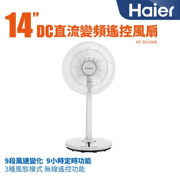海爾 Haier 14吋 直立式 遙控 DC 直流變頻 電風扇 KF-3510W5 / 3510W5