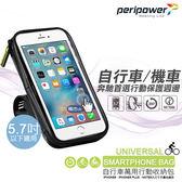 [哈GAME族]免運費 可刷卡 peripower 自行車萬用行動收納包 收納包 附固定架組 5.7吋以下 iphone6s/plue