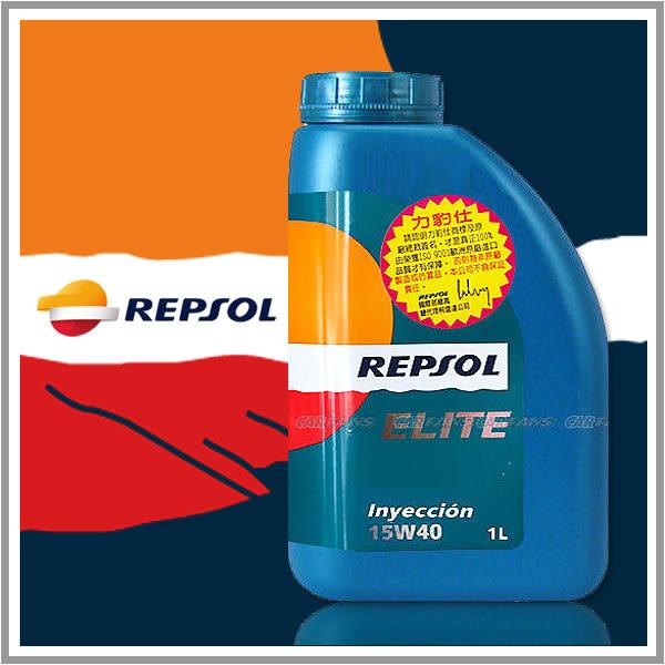 REPSOL 力豹仕 ELITE Inyeccion 15W40 琥珀級高分子複合機油【愛車族購物網】