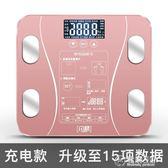 充電秤智慧家用電子稱脂肪秤多功能成人體重秤人體秤igo   電購3C