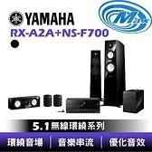 【麥士音響】YAMAHA 台灣山葉 RX-A2A+NS-F700 | 5.1 聲道 家庭劇院 無線環繞 組合 | 巴哈系列 2色