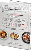 請問料理教室 今天吃什麼?:40年人氣不墜東京料理教室私藏食譜,從...【城邦讀書花園】