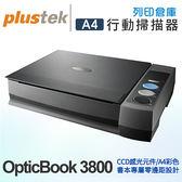 Plustek OpticBook 3800 專業書本 掃描器