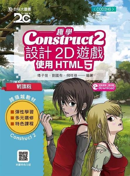 輕課程 趣學Construct 2 設計2D遊戲:使用HTML5