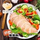 【照料理】原味秘汁舒肥嫩雞胸