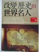 【書寶二手書T2/傳記_HHC】改變歷史的世界名人原價_250_李濟民