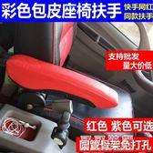 汽車貨車紅紫包皮座椅扶手加改裝通用德龍豪沃歐曼天龍解放j6YYP 可可鞋櫃