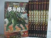 【書寶二手書T3/一般小說_MGM】夢華傳說_2~10集間_共9本合售_莫仁