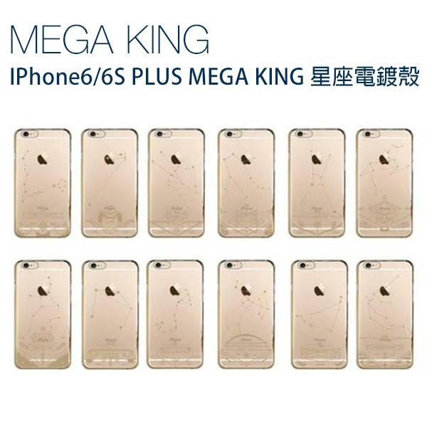 APPLE 蘋果 iPhone6 PLUS 6S PLUS MEGA KING 星座電鍍殼【葳訊數位生活館】