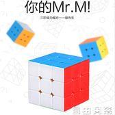 圣手三階磁力魔方實色競速比賽順滑24階5Mr.M磁先生初學益智玩具 自由角落
