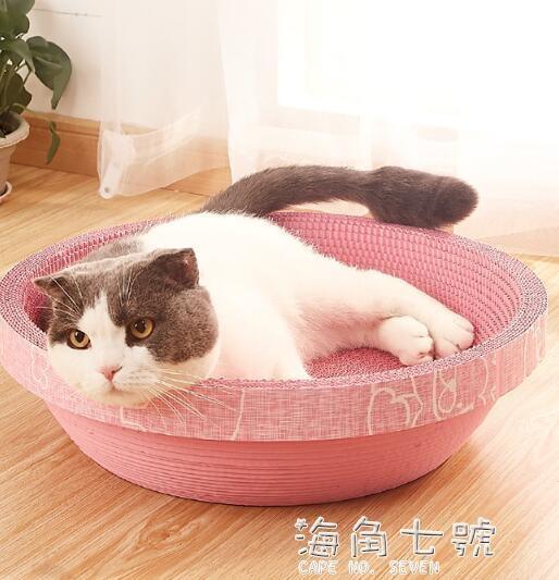 貓抓板窩磨爪器超大貓咪爪板耐磨瓦楞紙墊盆沙發碗型玩具用品兩用 聖誕節全館免運