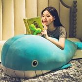 可愛鯨魚毛絨玩具ins網紅超軟抱枕陪你睡公仔布娃娃大號床上玩偶YJT 暖心