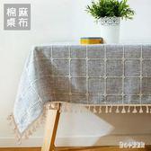桌布 現代簡約茶幾桌布布藝棉麻小清新北歐風格ins餐桌布 nm10061【甜心小妮童裝】