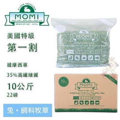 『寵喵樂旗艦店』摩米 MOMI特級一割提摩西牧草10kg(成兔、天竺鼠適合/可磨牙)  35%高纖初割牧草