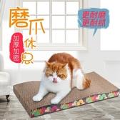 貓抓板貓爪板耐磨瓦楞紙磨爪器貓咪玩具貓窩沙發防貓抓墊劍麻用品